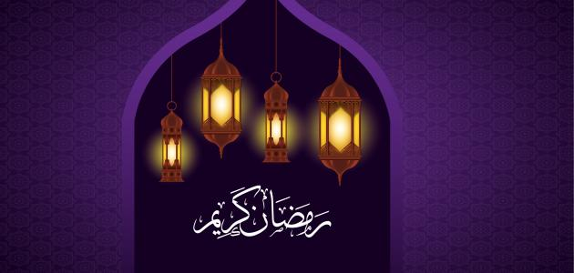 حكم من أفطر في رمضان بعذر