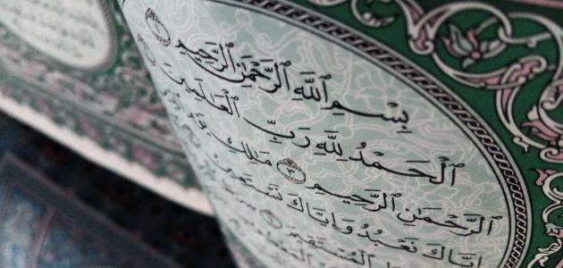 أهم سور القرآن