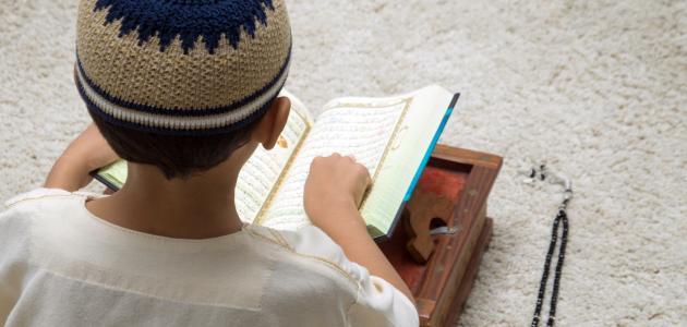 أهداف تحفيظ القرآن للأطفال