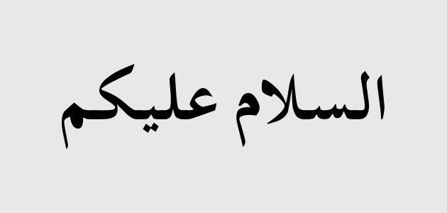 أول من حيا رسول الله بتحية الإسلام