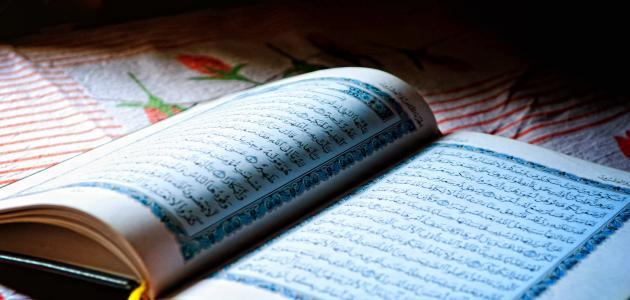 حب القرآن
