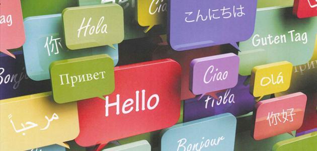 كيف ظهرت اللغات في العالم