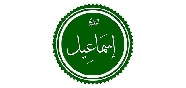 أولاد نبي الله إسماعيل