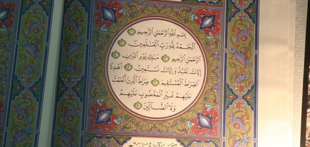 أهم سورة في القرآن