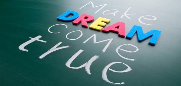 كيف تحقق كل أحلامك