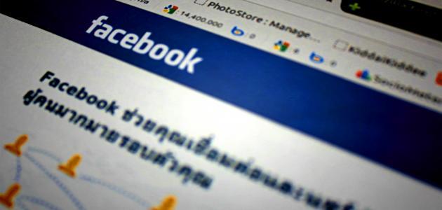 طريقة إنشاء مجموعة على الفيس بوك