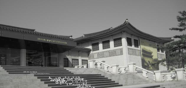 أهم المعالم في كوريا الجنوبية موضوع