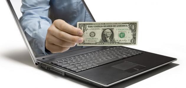 كيف تحقق ربحاً من الإنترنت
