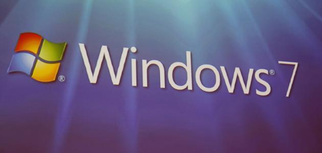 حل مشكلة بطء الكمبيوتر ويندوز 7