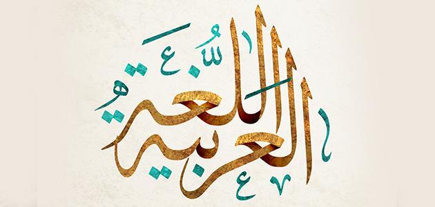 من أول من تكلم اللغة العربية
