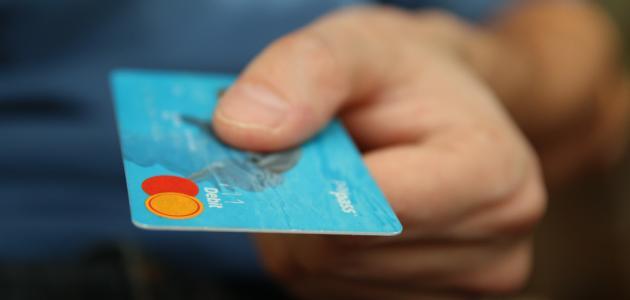ما هي البطاقة الائتمانية
