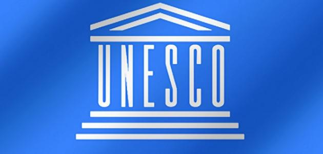 متى تأسست منظمة اليونسكو