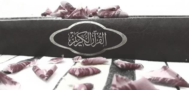 ترتيب القرآن