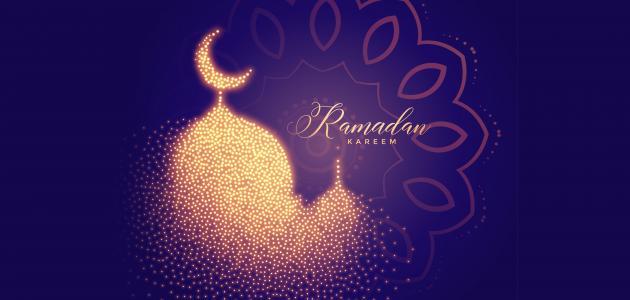 أجمل العبارات عن رمضان