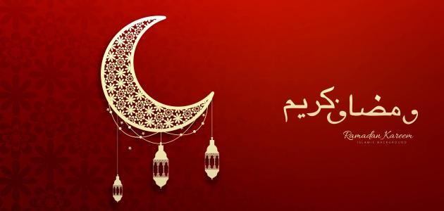 أجمل عبارات رمضان