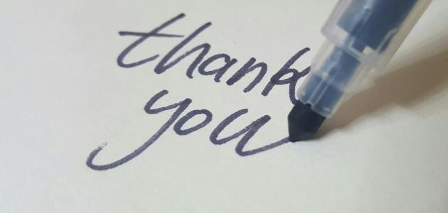 أجمل عبارات الشكر والتقدير والعرفان