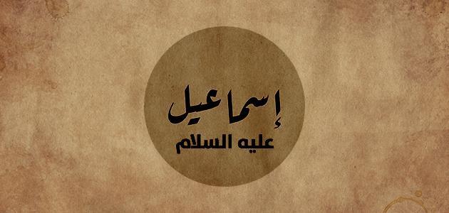 الحكمة من ذبح إسماعيل