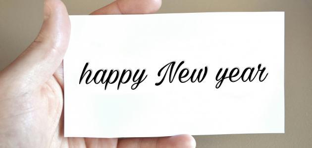 أجمل العبارات عن العام الجديد