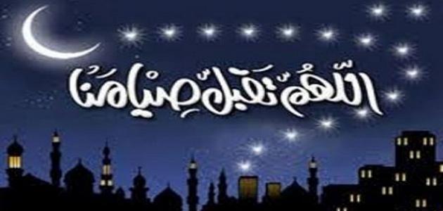 كيف تقضي صيام رمضان