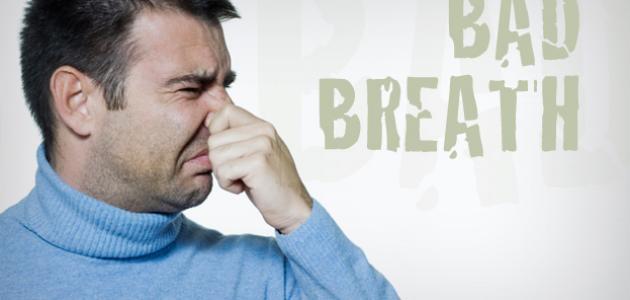 كيف أتخلص من رائحة الفم طبيعياً