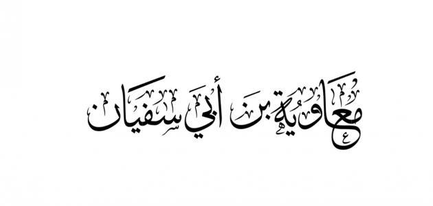 أول ملك في الإسلام