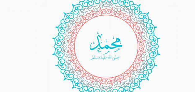 كلام عن النبي محمد