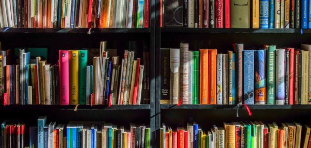 حكم عن الكتب