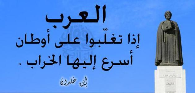 ابن خلدون والعرب