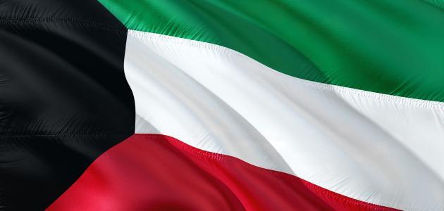 ما هو اسم عاصمة الكويت
