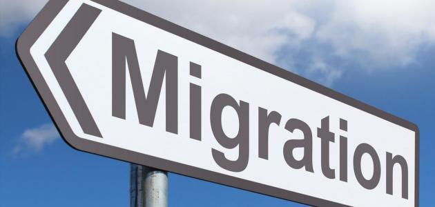 بحث حول الهجرة السرية