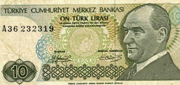 ما اسم عملة تركيا