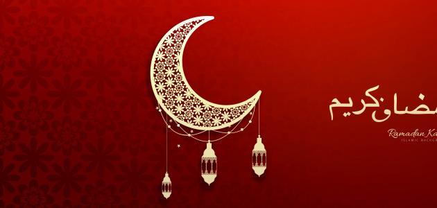 أروع ما قيل عن شهر رمضان
