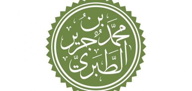 اسم كتاب الطبري لتفسير القرآن