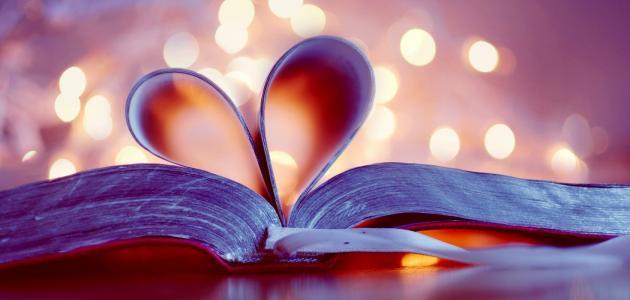 أجمل ما قيل عن الحب الحقيقي