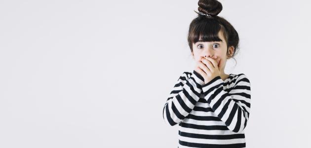 كيفية التخلص من الخوف عند الأطفال