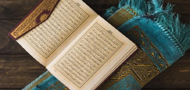 فضل قراءة القرآن يومياً