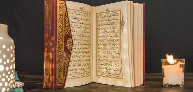 كم مرة ذكرت الصلاة في القرآن