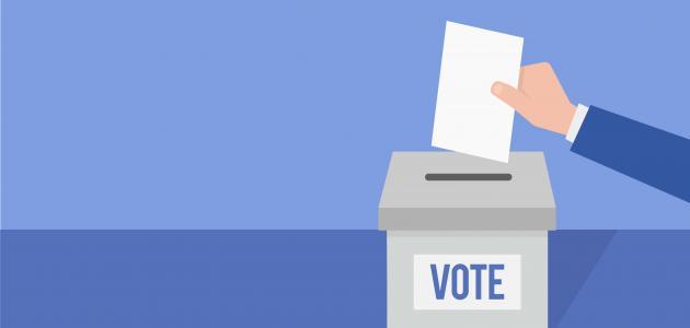 ما هي الانتخابات