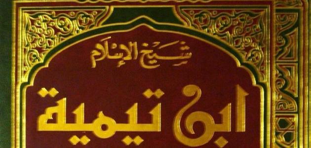 شيخ الإسلام ابن تيمية