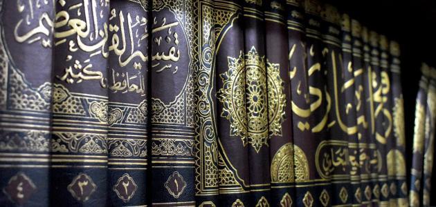 كتاب صحيح البخاري وصحيح مسلم