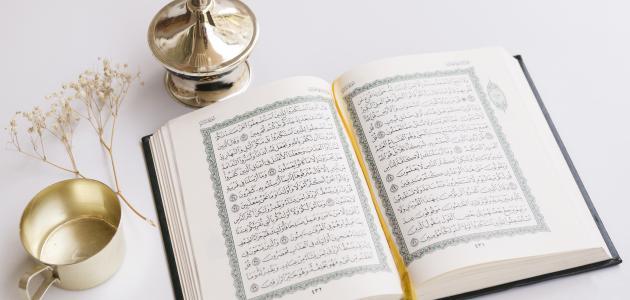 كم مرة ذكرت كلمة رمضان في القرآن الكريم