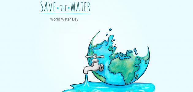 ما هو اليوم العالمي للمياه