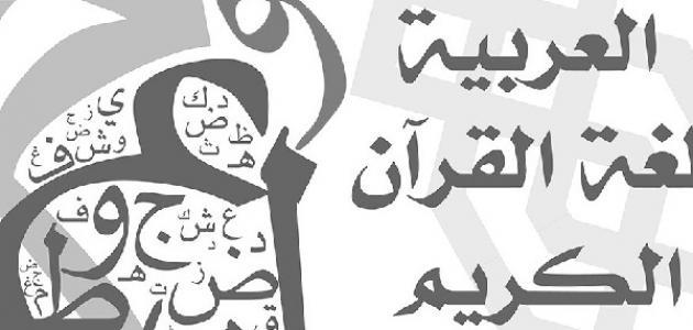 كيف نحمي اللغة العربية موضوع