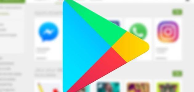 حل مشكلة توقف خدمات google play - موضوع