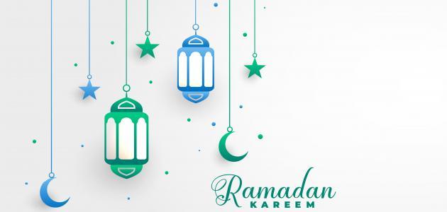 أروع ما قيل عن رمضان