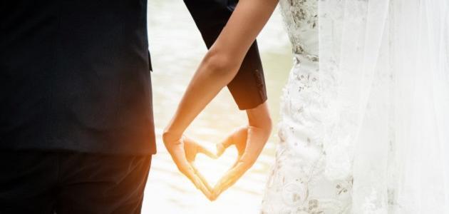 معنى الزواج