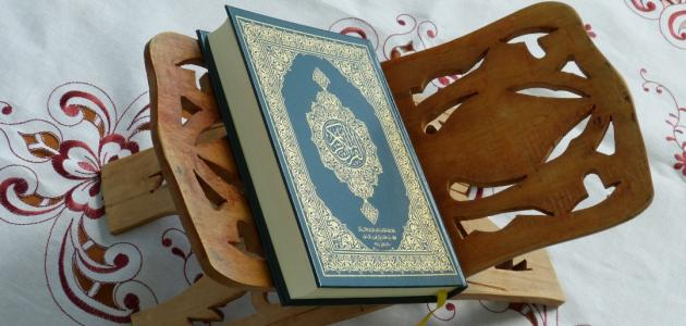 كيف يكون القرآن شفاء لما في الصدور