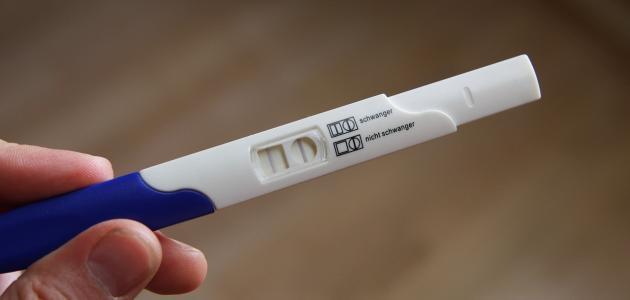 كيفية عمل اختبار الحمل عن طريق البول