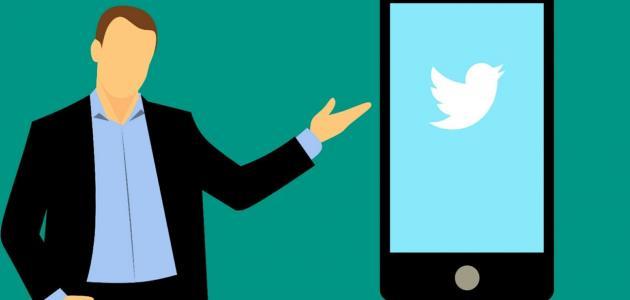 إنشاء حساب لتويتر