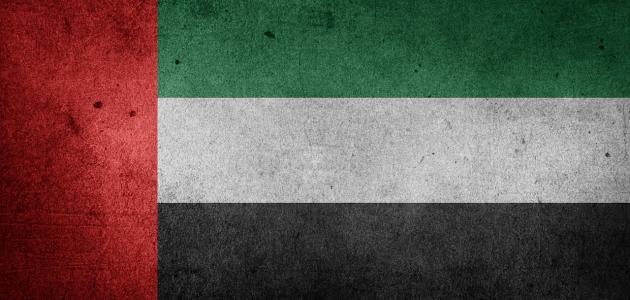 تاريخ العيد الوطني الإماراتي